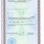 licenziya-str2